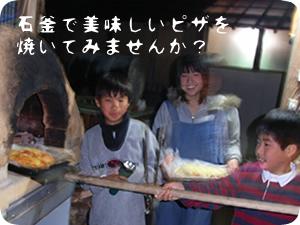 釜焼きピザ