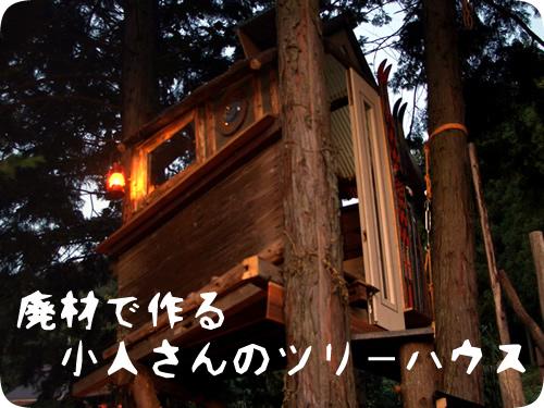 廃材で作る小人さんのツリーハウス